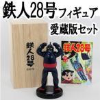 アンティークフィギュア アンチモニー製 鉄人28号 通販限定愛蔵版セット(代引不可)
