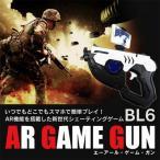 シューティングゲーム AR GAME GUN エーアールゲームガン BL6 新世代シューティングゲーム