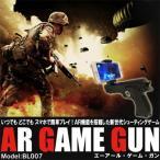 シューティングゲーム AR GAME GUN エーアールゲームガン BL007