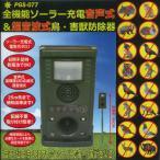 ソーラー 充電音声式&超音波式 鳥・動物防除器 イノシシ  PGS-077