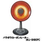 ショッピングカーボンヒーター パラボラカーボンヒーター SKJ-SH80PC(グレー、ホワイト)