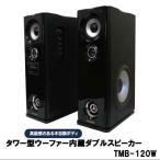 ショッピングスピーカー スピーカー タワー型ウーファー内蔵ダブルスピーカー TMB-120W