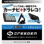 ショッピングドライブレコーダー カーナビ+ドライブレコーダー 7インチ PD-703R