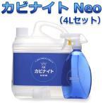 カビ取り カビナイト ネオ 4Lセット (Neo)