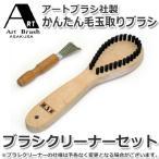 Other - 浅草アートブラシ社 かんたん毛玉取りブラシ ブラシクリーナーセット(同梱不可)