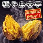 安納芋 蜜芋 夢百笑 5kg Sサイズ (代引不可)