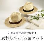 【送料無料】Franco Collezioni 天然麦草で夏も快適! 麦わらハット 2色セット 41114【代引き不可】