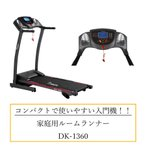 (送料無料)(代引不可)ルームランナー ダイコウ 家庭用 DK-1360(手動傾斜)