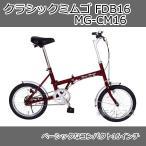 Classic Mimugo FDB16 折りたたみ自転車 16インチ MG-CM16 (代引不可)