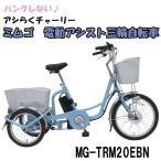 三輪自転車 電動アシスト ミムゴ アシらくチャーリー MG-TRM20EB (代引不可)