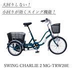 (代引不可)SWING CHARLIE 2 三輪自転車E MG-TRW20E