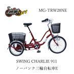 (代引不可)SWING CHARLIE 911 ノーパンク三輪自転車E MG-TRW20NE