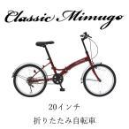 折りたたみ自転車 20インチ ミムゴ Classic Mimugo FDB20E (代引不可)