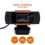 送料無料 ウェブカメラ WEBカメラ マイク内蔵 USBカメラ フルHD 1080P 高解像度 デスクトップ パソコン ノートパソコン用 会議用 PCカメラ USB