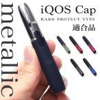 iQOS (アイコス) メタリック キャップ ホルダー 2.4 plus カバー メタル iQOS アイコス 純正 交換 iQOSカバー iQOSケース アイコスケース  カスタム