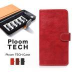 プルームテック ケース カバー [レザー柄 革 皮] プルームテックケース Ploom tech 手帳型 本体もカートリッジもスッキリ