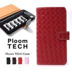 プルームテック ケース カバー [メッシュレザー柄 編み込み] プルームテックケース Ploom tech 手帳型 本体もカートリッジもスッキリ