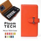 プルームテック ケース カバー [リボン型マグネット式レザー調] プルームテックケース Ploom tech 手帳型 本体もカートリッジもスッキリ