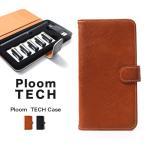 プルームテック ケース カバー [ソフトレザー調 革 皮] プルームテックケース Ploom tech 手帳型 本体もカートリッジもスッキリ収納 電子煙草