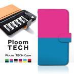プルームテック ケース カバー [バイカラー カジュアル ツートン] プルームテックケース Ploom tech 手帳型 本体もカートリッジもスッキリ収納 電子煙草 電子