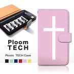 プルームテック ケース カバー [クロス 十字 シンプル プラス] プルームテックケース Ploom tech 手帳型 本体もカートリッジもスッキリ収納 電子煙草