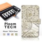 プルームテック ケース カバー [マップ 地図 シック] プルームテックケース Ploom tech 手帳型 本体もカートリッジもスッキリ収納 電子煙草 電子たばこ