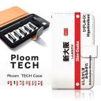 プルームテック ケース カバー [駅 大阪 ご当地] プルームテックケース Ploom tech 手帳型 本体もカートリッジもスッキリ収納 電子煙草 電子たばこ