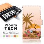 プルームテック ケース カバー [ハワイ 海 サーフィン] プルームテックケース Ploom tech 手帳型 本体もカートリッジもスッキリ収納 電子煙草