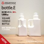 bottle.E [クレス・オリジナルボトル]1000ml 【詰め替え容器・詰め替えボトル・洗剤・ボトル・ランドリー・クリーニング】