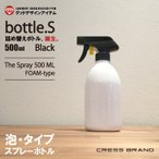 Bottle.S-BL(ブラック) ボトル・FOAM(泡スプレー) (本体:白/スプレー:黒) (容量:500ml PET製/光沢仕上げ)
