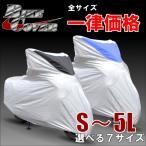 クレスト 原付からビッグスクーターまで全サイズ均一価格 ロック対応超激安メッシュバイクカバー S〜5L