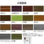 正絹組紐 紐ひも 正絹 数珠 念珠 仏具 手芸素材 1.5mm 1メートル
