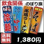 【送料無料】のぼり安心品質 のぼり/のぼり旗/旗/焼肉