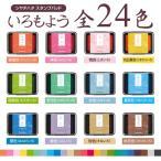 シャチハタ スタンプパッド いろもよう 全24色 日本の伝統色 シヤチハタ いろもよう スタンプ台 ゴム印適用 文具 WZ