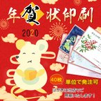 年賀状印刷 年賀はがき 2020 日本画デザイン40枚 令和二年 子年格安選べる枚数 差出人印刷自由 年賀状印刷 お年玉付き 校正無料 送料無料年賀状40枚  寒中