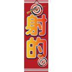 のぼり旗 射的 送料無料 のぼり 安心品質 のぼり/のぼり旗/旗 のぼり旗  60cm×180cm