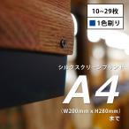 シルクスクリーンプリントA4サイズ(1色刷)10-29枚