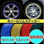 ホイールリムステッカー サイズと色が選べる 10インチ 12インチ ミニバイク スクーター 旧車 軽自動車  幅0.9cm 全5色