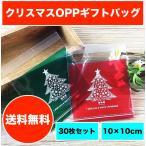 クリスマス ラッピング袋 ギフトバッグ opp袋 お菓子袋 10×10cm 30枚セット 全4種