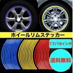 ホイール リム ステッカー 17インチ 18インチ 両用タイプ 幅0.8cm 自動車 バイク 自転車のドレスアップに 全5色