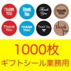 Thank you ありがとう 1000枚 10種 3cm 円型 ラッピング ギフトシール 保管場所に困らない超コンパクトシート