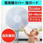 扇風機カバー セーフティーネット ベビー 赤ちゃん 子供 指はさみ防止 30〜40cm対応 メッシュタイプ 全2色