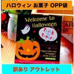 【訳ありアウトレット】ハロウィン  ラッピング袋 ギフトバッグ opp袋 お菓子袋 キャンディバッグ 10×10cm 30枚セット クール(ブラック系)