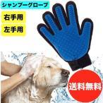 ペット 犬 猫に使える シャンプー グローブ ブラシ 手袋  お手入れ 抜け毛 [右手用]