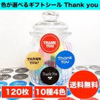 Thank you ���꤬�Ȥ� 120�� 10�� 3cm �߷� ��åԥ� ���եȥ����� �ݴɾ��˺���ʤ�Ķ����ѥ��ȥ�����
