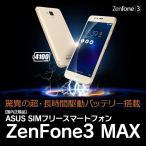 スマホ本体/SIMフリー端末 ASUS(エイスース) ZenFone3 MAX