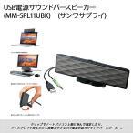 オーディオ サンワサプライ USB電源サウンドバースピーカー (MM-SPL11UBK)