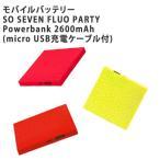 SO SEVEN モバイルバッテリーFLUO PARTY Powerbank 充電容量2600mAh (micro USB充電ケーブル付)