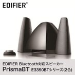 EDIFIER Bluetooth対応スピーカー PrismaBT E3350BTシリーズ(2色)