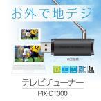 テレビチューナ- Pixela(ピクセラ) PIX-DT300 Windows/Android対応テレビチューナー ワンセグ/地デジ対応